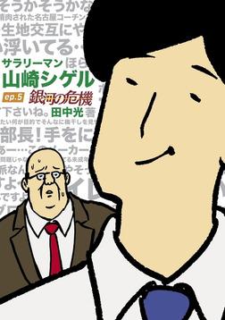 サラリーマン山崎シゲル ep.5 ―銀河の危機―-電子書籍