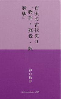 真実の古代史3 「物部・蘇我・薩麻駅」