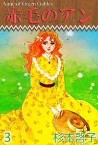 赤毛のアン(3)
