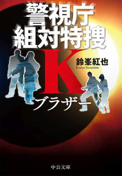 ブラザー 警視庁組対特捜K-電子書籍