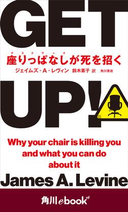 GET UP! 座りっぱなしが死を招く (角川ebook nf)-電子書籍