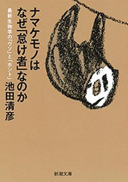 ナマケモノはなぜ「怠け者」なのか―最新生物学の「ウソ」と「ホント」―(新潮文庫)-電子書籍