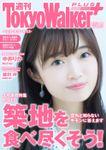 週刊 東京ウォーカー+ 2018年No.23 (6月6日発行)