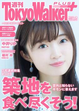 週刊 東京ウォーカー+ 2018年No.23 (6月6日発行)-電子書籍