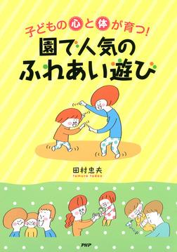 子どもの心と体が育つ!園で人気の「ふれあい」遊び-電子書籍
