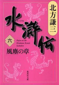 水滸伝 六 風塵の章