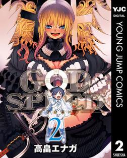 GODSPEED 2-電子書籍