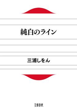 純白のライン-電子書籍
