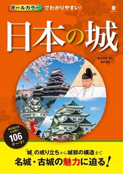オールカラーでわかりやすい! 日本の城-電子書籍