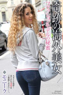 奇跡の海外美女 ファッションモデルの秘蜜 モニーク 写真集-電子書籍