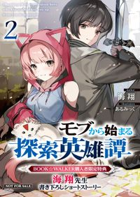 【購入特典】『モブから始まる探索英雄譚2』BOOK☆WALKER限定書き下ろしショートストーリー