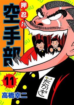 押忍!!空手部 11-電子書籍