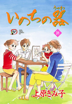 いのちの器 31-電子書籍