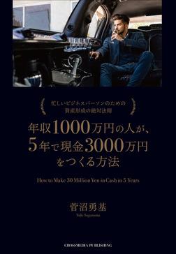 年収1000万円の人が、5年で現金3000万円をつくる方法-電子書籍