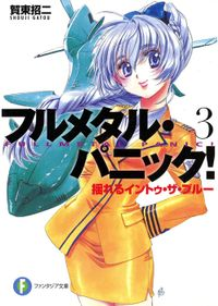 フルメタル・パニック!(3) 揺れるイントゥ・ザ・ブルー(新装版)