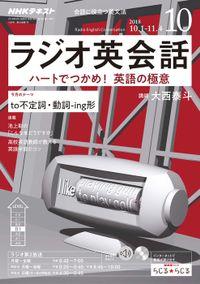 NHKラジオ ラジオ英会話 2018年10月号