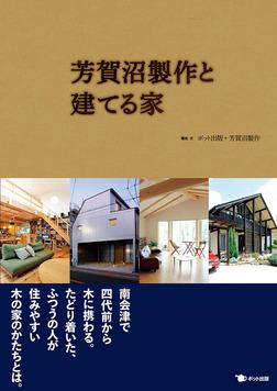 芳賀沼製作と建てる家-電子書籍