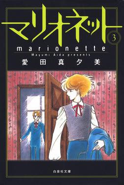 マリオネット 3巻-電子書籍