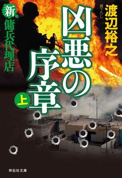 新・傭兵代理店 凶悪の序章(上)-電子書籍