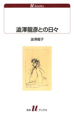 澁澤龍彦との日々-電子書籍