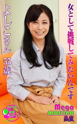 【Megamorrina 熟蜜】 女として挑戦してみたいんです よしこさん55歳-電子書籍