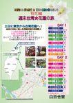 週末台湾花蓮の旅 お着物de弾丸旅行&世界の民族衣装を楽しむ 特別編