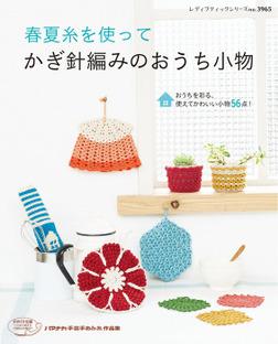 春夏糸を使って かぎ針編みのおうち小物-電子書籍