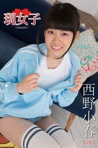 西野小春・現女子 Vol.01