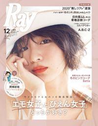 Ray 2020年12月号増刊