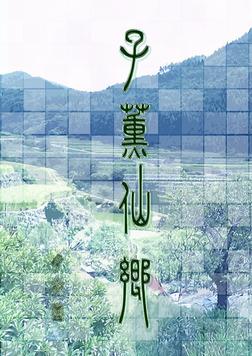 子薫仙郷-電子書籍