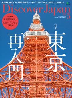 Discover Japan 2018年5月号 Vol.79-電子書籍