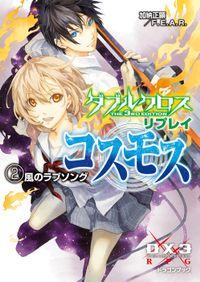 ダブルクロス The 3rd Edition リプレイ・コスモス2 風のラブソング