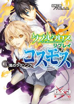 ダブルクロス The 3rd Edition リプレイ・コスモス2 風のラブソング-電子書籍