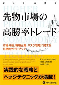 先物市場の高勝率トレード  市場分析、戦略立案、リスク管理に関する包括的ガイドブック
