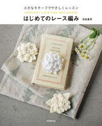 小さなモチーフでやさしくレッスン はじめてのレース編み(朝日新聞出版)