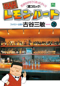 BARレモン・ハート / 28-電子書籍
