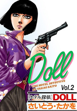 DOLL The Hotel Detective Vol.2