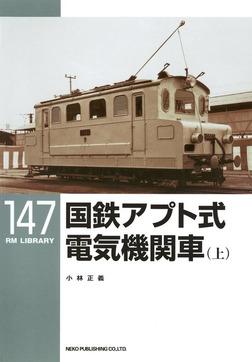 国鉄アプト式電気機関車(上)-電子書籍