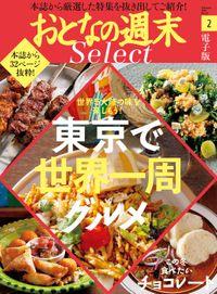 おとなの週末セレクト「東京世界一周グルメ&チョコレート」〈2020年2月号〉
