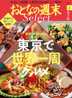 おとなの週末セレクト「東京世界一周グルメ&チョコレート」〈2020年2月号〉-電子書籍