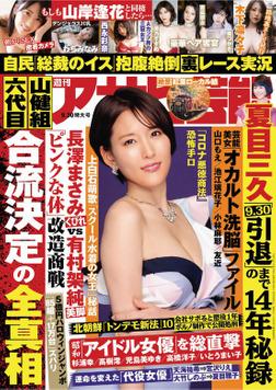 週刊アサヒ芸能 2021年09月30日号-電子書籍
