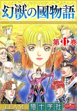 幻獣の國物語 【第11巻】-電子書籍