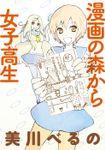 漫画の森から女子高生 STORIAダッシュ連載版Vol.19