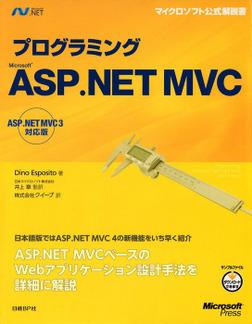 プログラミングMicrosoft ASP.NET MVC ASP.NET MVC 3対応版-電子書籍