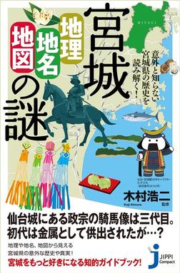 宮城「地理・地名・地図」の謎-電子書籍