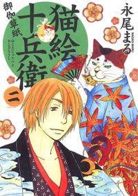 猫絵十兵衛~御伽草紙~(2)