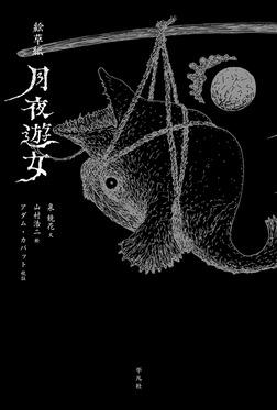 絵草紙 月夜遊女-電子書籍