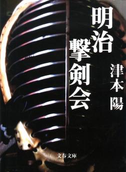明治撃剣会-電子書籍