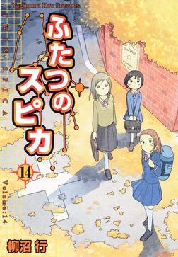 ふたつのスピカ 14-電子書籍