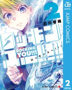 ロッキンユー!!! 2-電子書籍